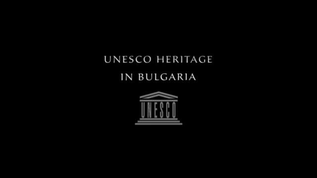 ЮНЕСКО в България -  Това е България