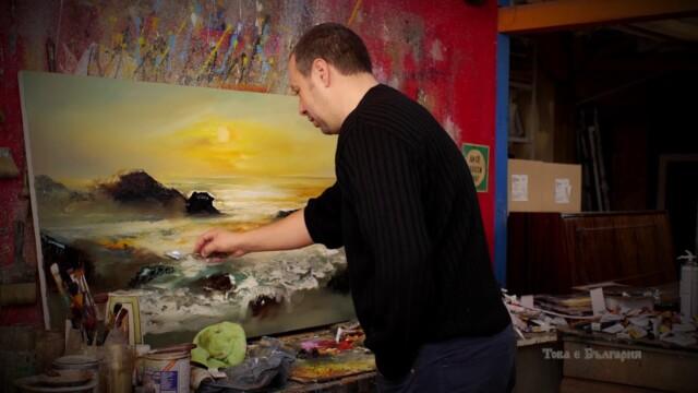 Художникът Павел Митков -  Това е България