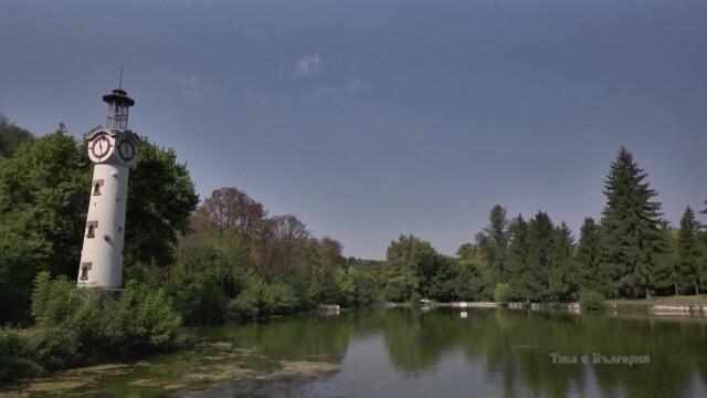 Парк Кайлъка, Плевен -  Това е България