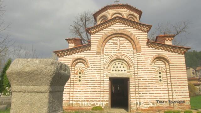 Църква Свети Георги, Кюстендил -  Това е България