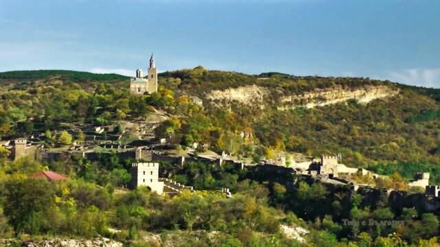 Крепостта Царевец, Велико Търново -  Това е България