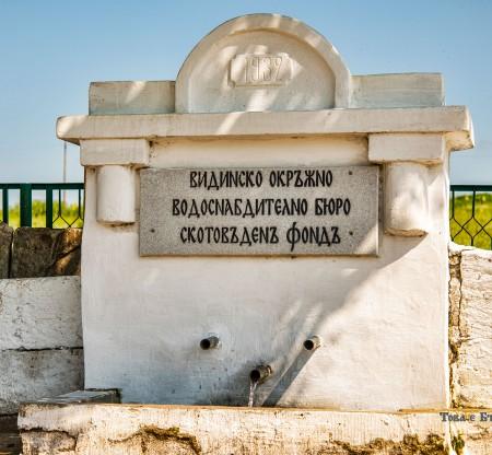 Стари чешма из Видинско -  Това е България